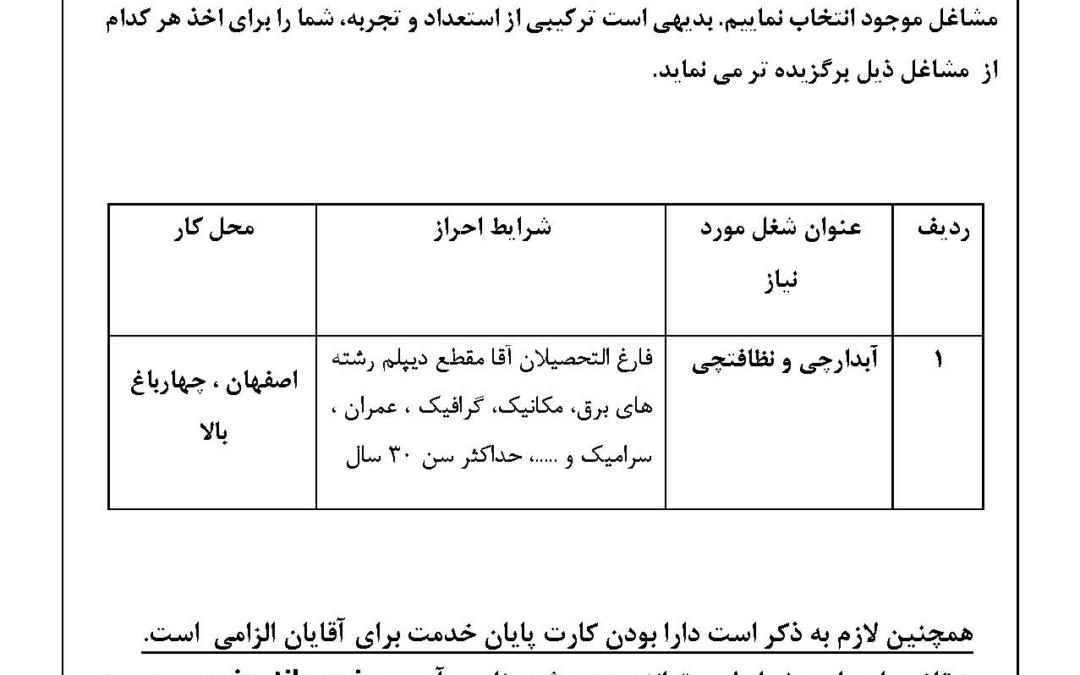 آگهی استخدام کاشی مرجان (اصفهان)
