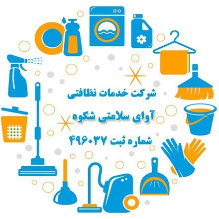 خدمات نظافتی آوای سلامتی شکوه