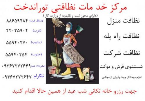 شرکت خدماتی و نظافتی توراندخت تهران