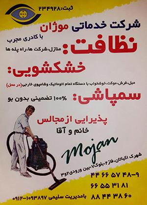 شرکت خدماتی نظافتی موژان