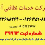 شرکت خدمات و نظافتی آریا در مشهد