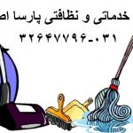 شرکت خدماتی و نظافتی پارسا اصفهان