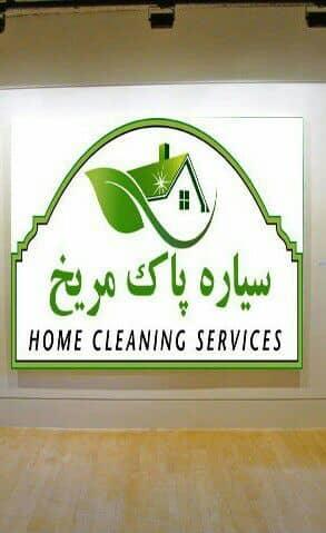 شرکت خدماتی نظافتی سیاره پاک کرج