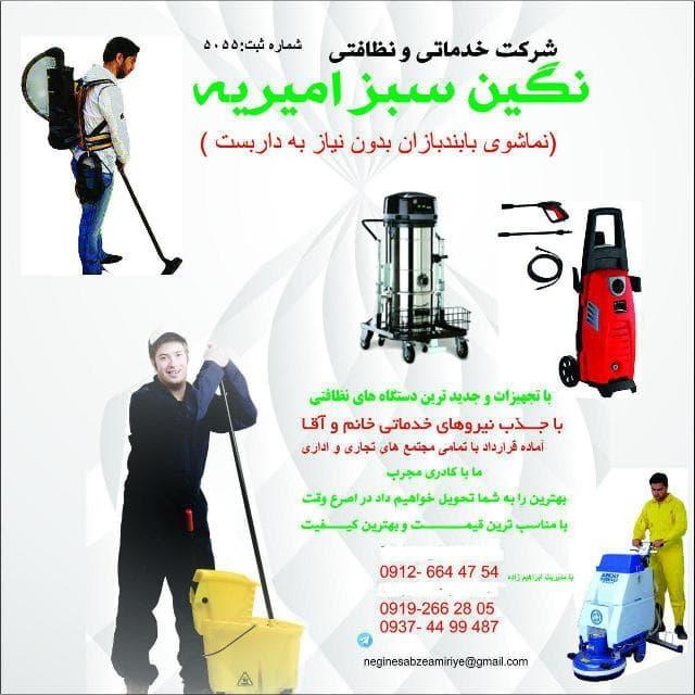 شرکت خدماتی و نظافت منزل نگین سبز امیریه (شهریار و اندیشه) باشماره ثبت ۵۰۵۵