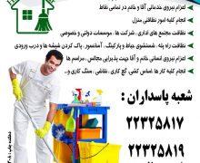 شرکت خدماتی نظافتی همیار گستر تهران