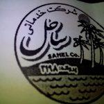 شرکت خدماتی و نظافتی ساحل اصفهان