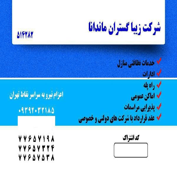 شرکت خدماتی نظافتی زیبا گستران ماندانا تهران
