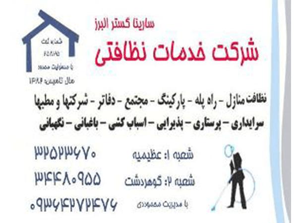 شرکت خدمات نظافتی سارینا گستر البرز