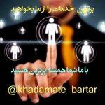 شرکت  خدمات برتر  اصفهان