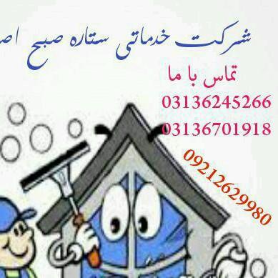 شرکت خدماتی ستاره صبح اصفهان