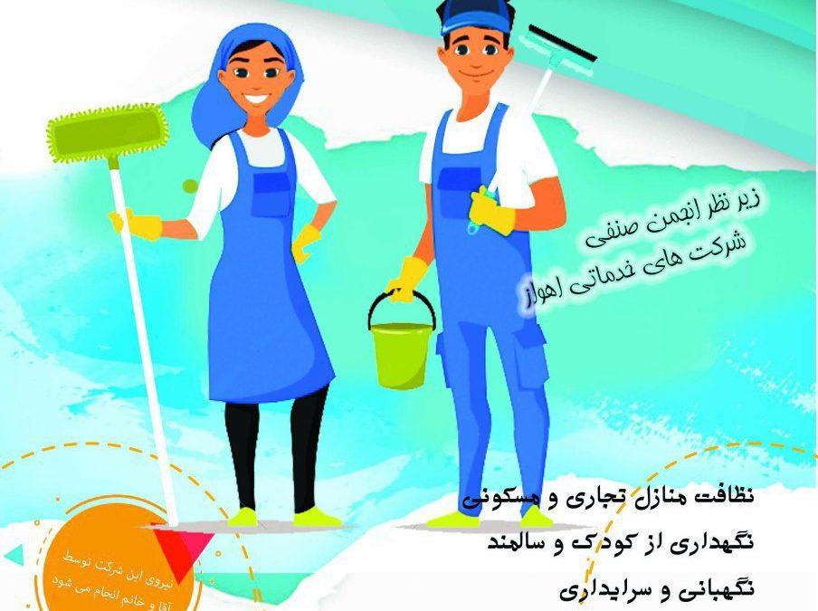 شركت سازه صنعت كاران خوزستان