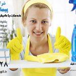 نظافت منزل و راه پله تحت پوشش بیمه حوادث در رشت