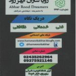 شرکت تعاونی رویا سازان ابهررود