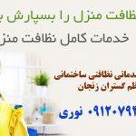 شرکت خدماتی نظافتی،ساختمانی نظم گستران زنجان