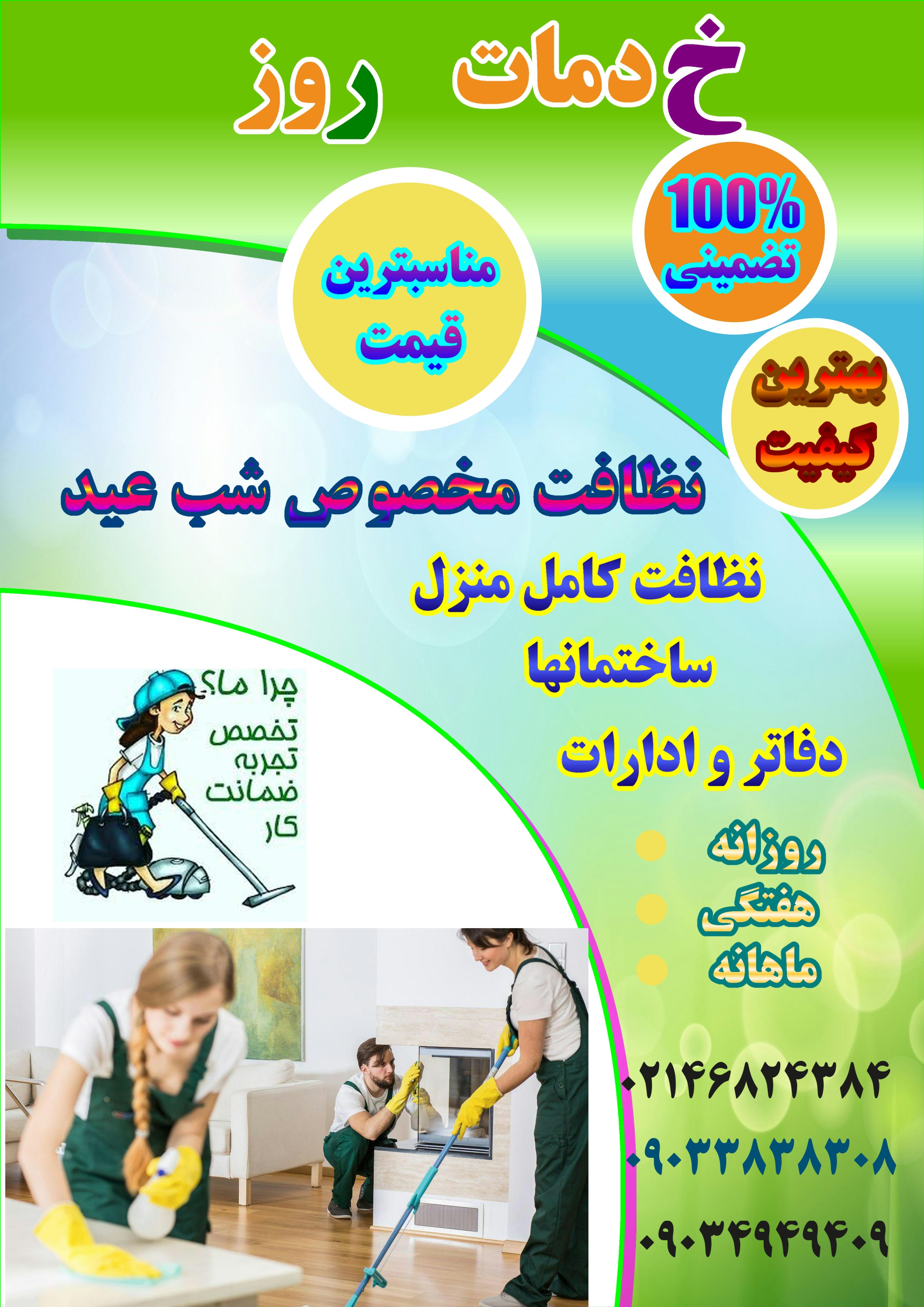 دفتر خدمات روز تهران و کرج