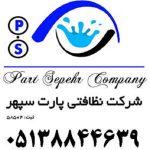 شرکت پارت سپهر مشهد