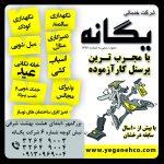 شرکت خدماتی نظافتی یگانه اصفهان