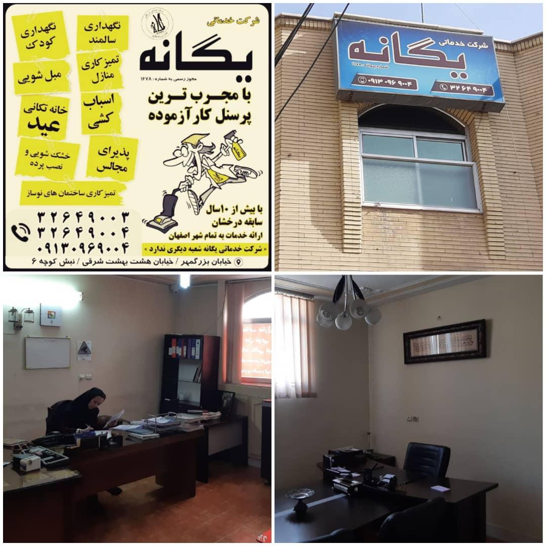 شرکت خدمات نظافتی اصفهان