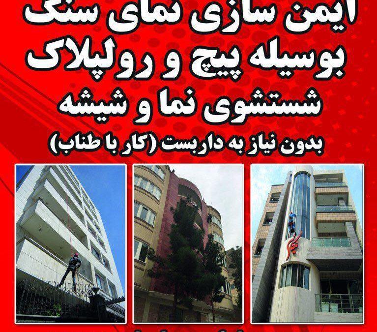 شرکت خدماتی سبلان اصفهان