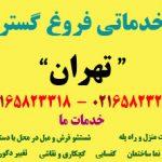 """شرکت خدمات نظافتی در تهران """" فروغ گستر """""""