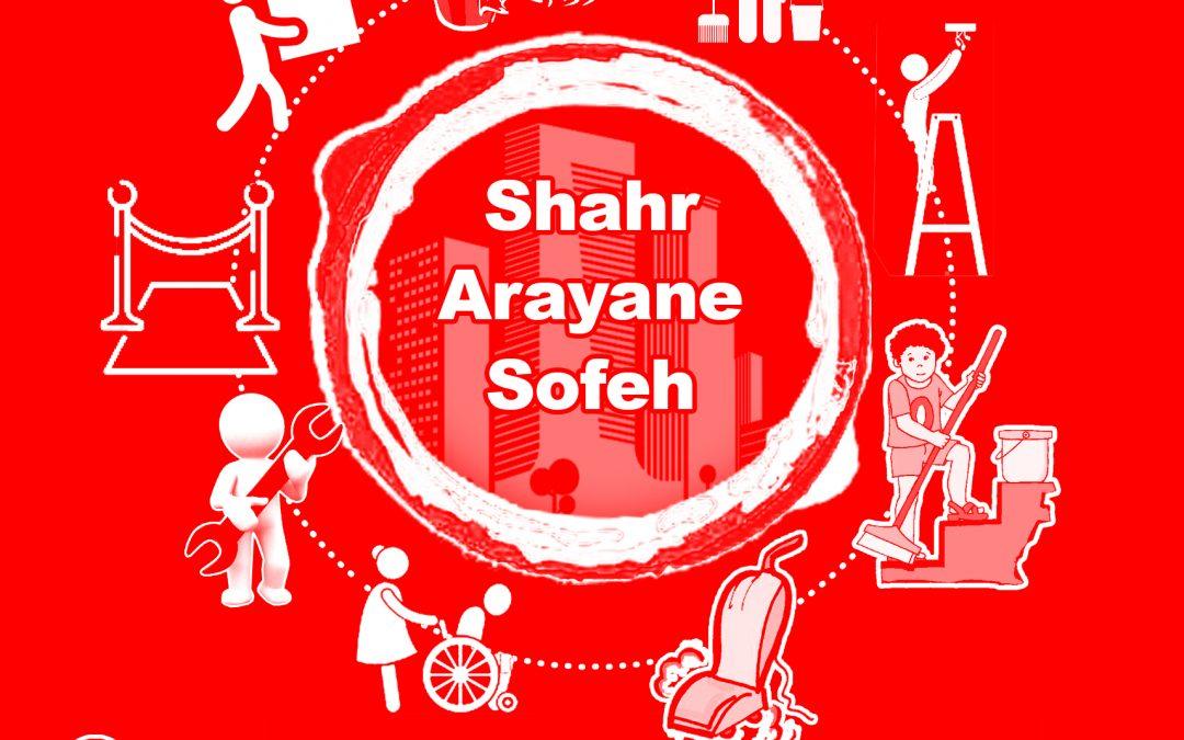شرکت خدماتی شهر آرایان صفه اصفهان