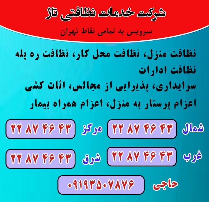 شرکت خدماتی و نظافتی تاژ در تهران