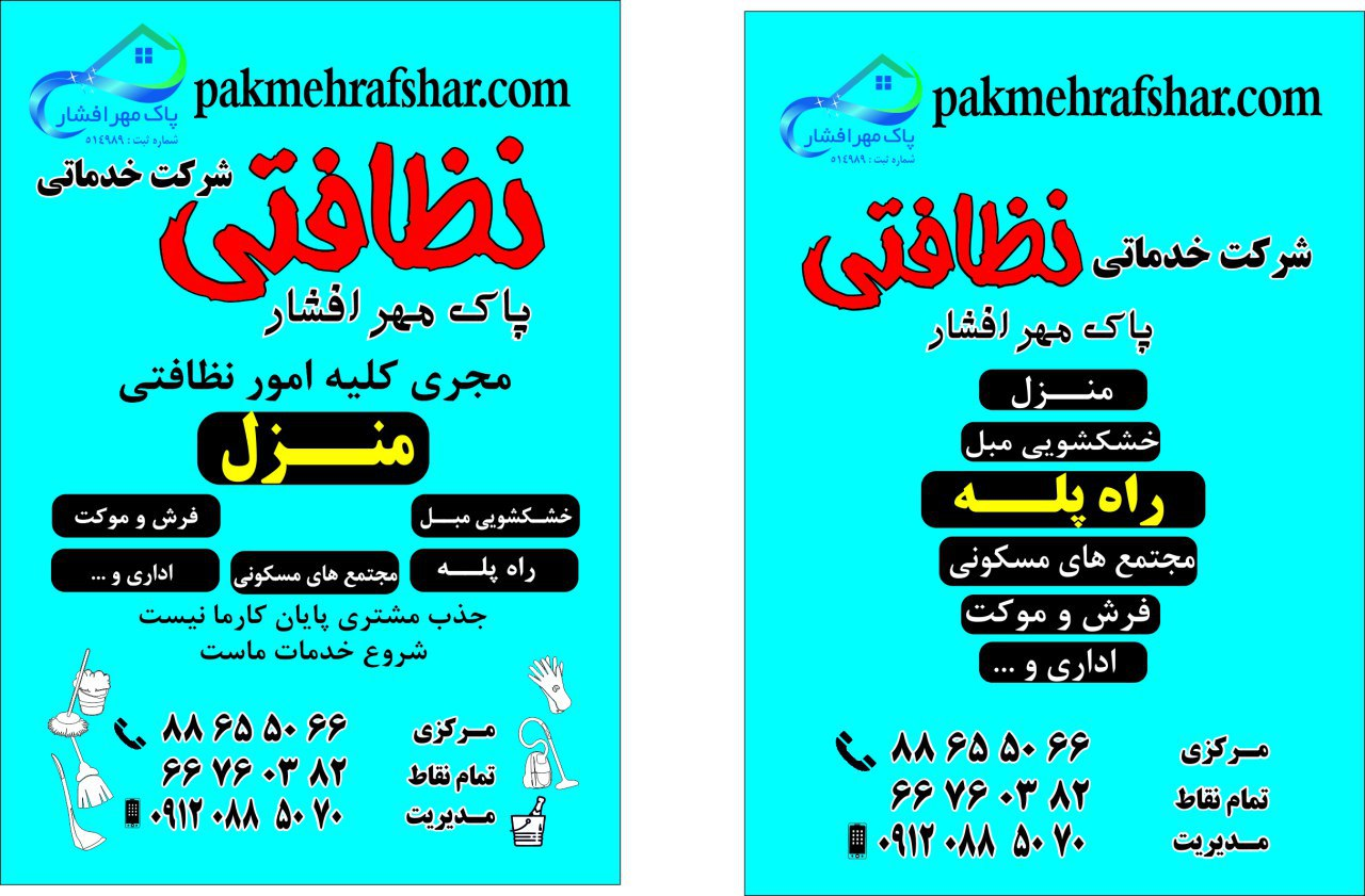 پاک مهر افشار تهران