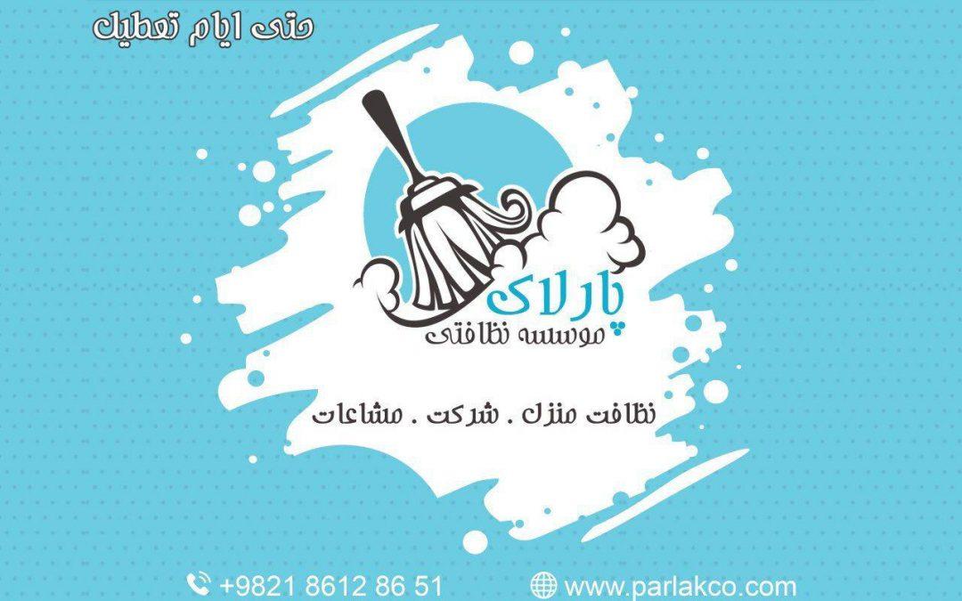 موسسه خدمات نظافتی پارلاک تهران