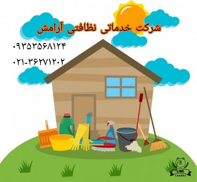 خدماتی نظافتی آرامش ورامین