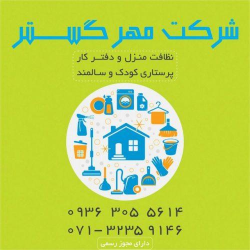 شرکت خدماتی مهرگستر شیراز