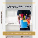 خدمات نظافت پارسیان تهران
