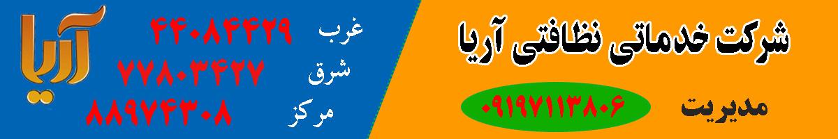 شرکت خدماتی و نظافتی آریا تهران