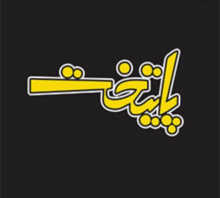 شرکت خدماتی و نظافت منزل پایتخت تهران