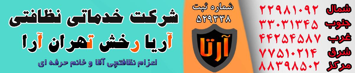شرکت خدماتی و نظافتی آریا رخش تهران آرا