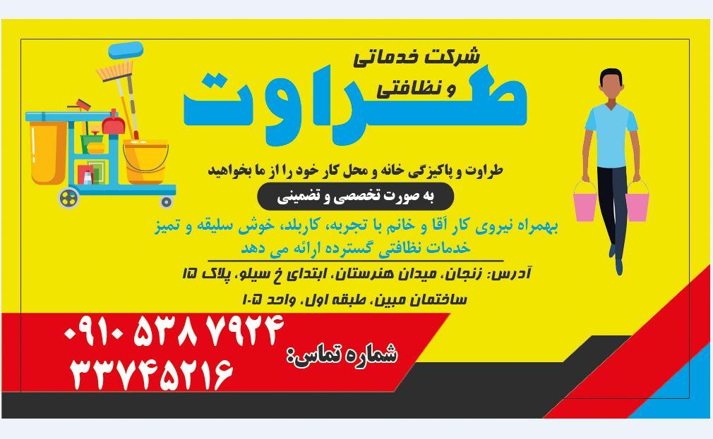 شرکت نظافتی طراوت زنجان