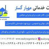 شرکت خدماتی نظافتی مهیار گستر تهران