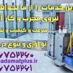 شرکت خدماتی نظافتی خدمات پلاس اصفهان