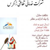 شرکت خدماتی نظافتی زاگرس اصفهان