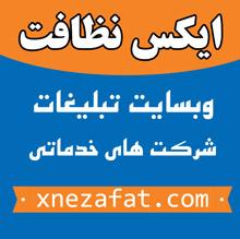 شرکت خدماتی آریا رخش تهران آرا (آرتا) تهران