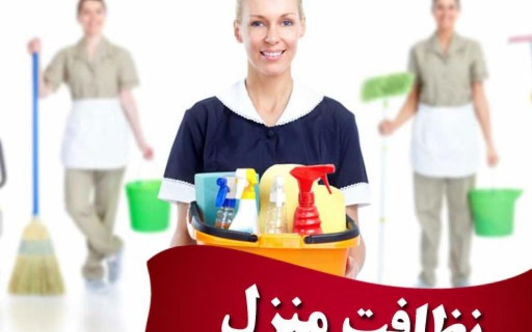 شرکت خدماتی نظافتی ناصری اصفهان