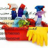 شرکت نظافتی خراسان