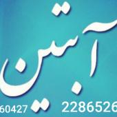شرکت خدماتی نظافتی آبتین تهران