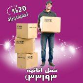 سامانه هوشمند خدمات شهروندی 33193 اصفهان