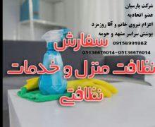 شرکت خدماتی نظافتی پردیس پارسیان