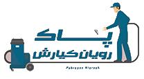 خدمات نظافت پاکرویان کیارش تهران