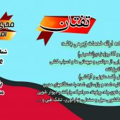 شرکت خدمات نظافتی ومبل شويی تفتان مشهد