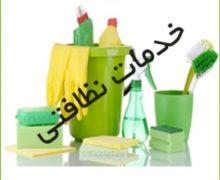 شرکت خدماتی نظافتی آسا اصفهان