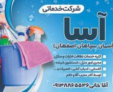 شرکت خدماتی آسمان اصفهان