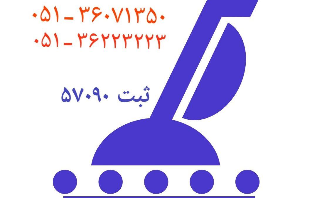 شرکت بزرگ خدمات نظافتی ومبل شویی پرهام مشهد