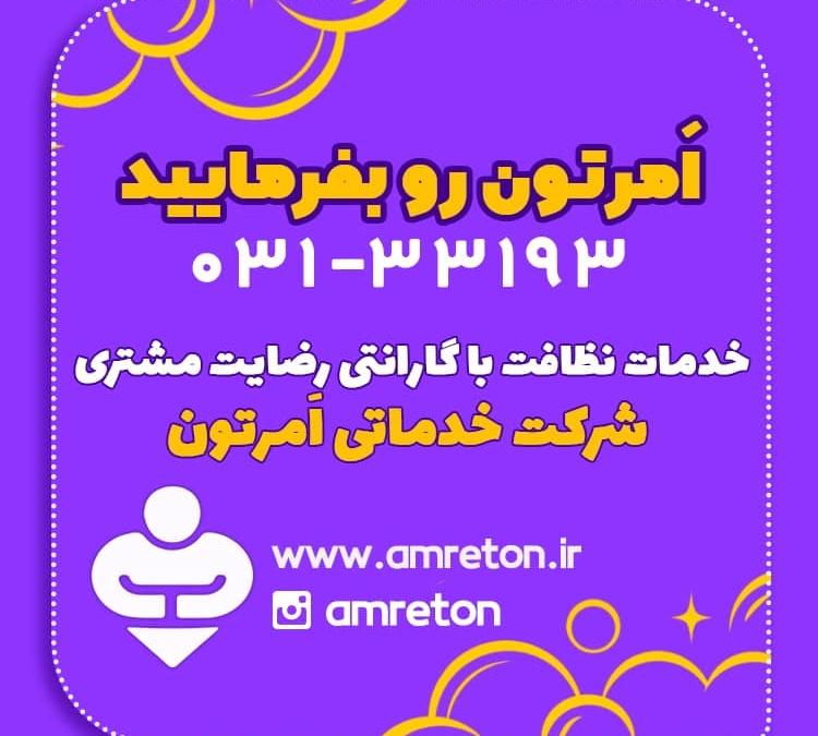 خدمات نظافت شرکت اَمرتون اصفهان